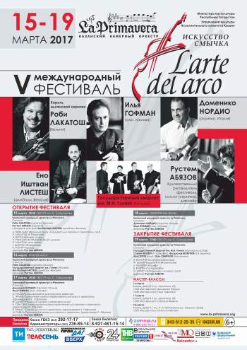 V INTERNATIONAL FESTIVAL L'ARTE DEL ARCO TAKES PLACE on the 15 – 19th of MARCH